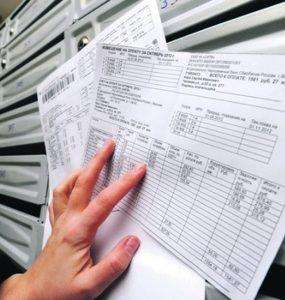 квитанция на уплату коммунальных услуг